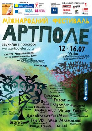АртПоле 2011