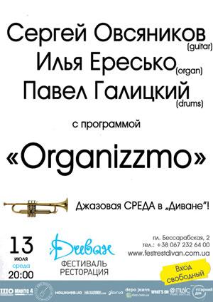 концерт Сергей Овсяников