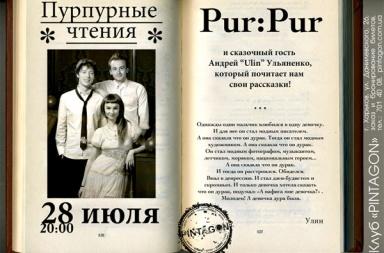 Pur:Pur Харьков концерт
