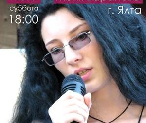 авторский вечер поэтессы Евгении Барановой