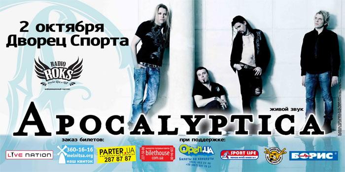 2011 концерт Apocalyptica в Киеве