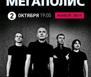 концерт Мегаполис в Киеве