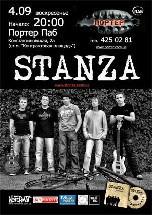 концерт STANZA в Киеве