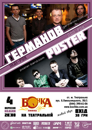 концерт Poster