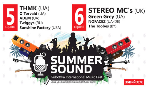 фестиваль Summer Sound афиша