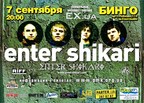 ENTER SHIKARI в Киеве