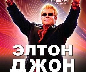 Концерт Элтон Джон в Киеве 2011