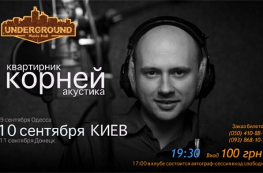 Концерт КОРНЕЙ в Киеве