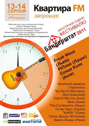 Акустична програма на Бандерштат 2011