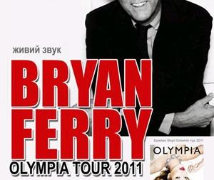 Брайана Ферри в Киеве