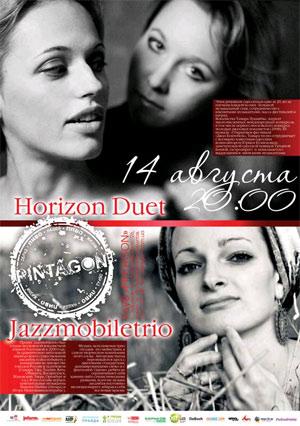 концерт Jazzmobile Trio