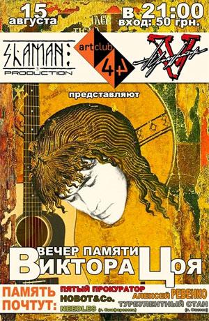 Концерт Виктора Цоя