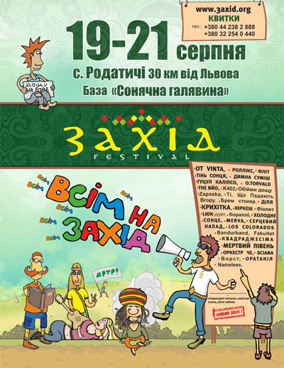 фестиваль ЗАХІД 2011