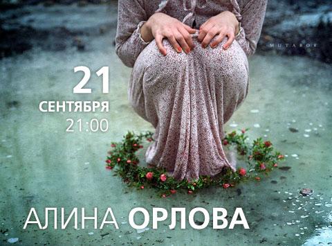 Концерт Алины Орловой в Киеве 2011