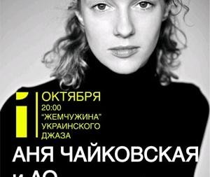 Анна Чайковская и AQ