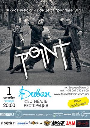 Акустический концерт POINT