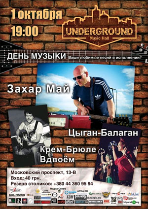 Международный день музыки