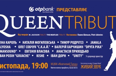 концерт Queen Tribute