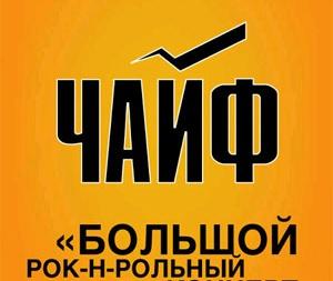 концерт Чайф