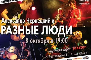 Разные Люди в Харькове