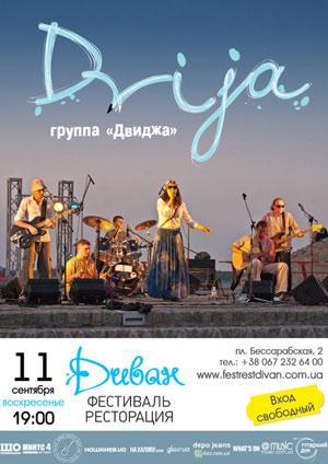концерт Dvija