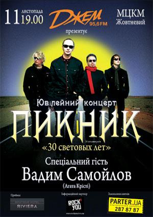 концерт ПИКНИК