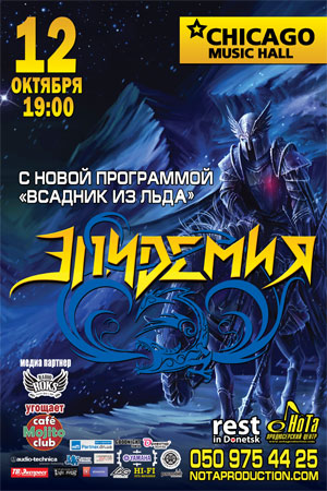 Эпидемия в Донецке