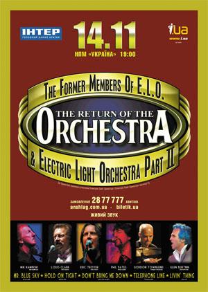 The Orchestra в Киеве