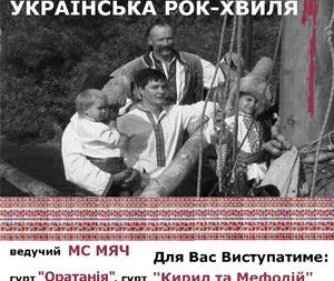 Одеса Українська рок-хвиля