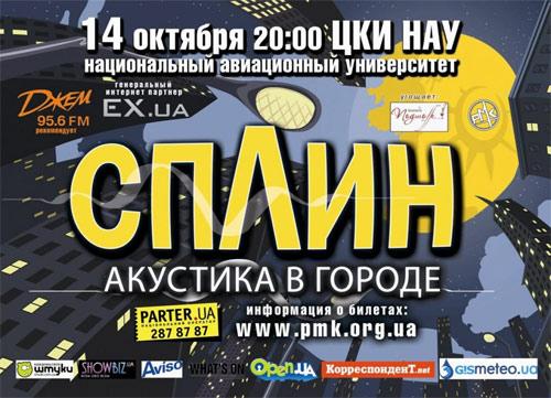 концерт Сплин в Киеве