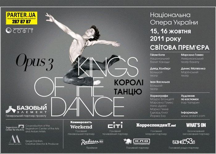 Короли танца в Киеве