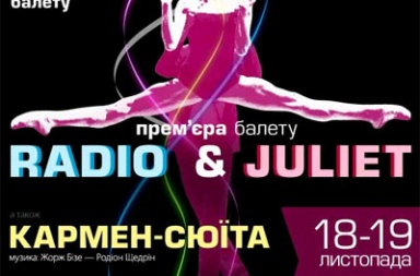балет Radio and Juliet