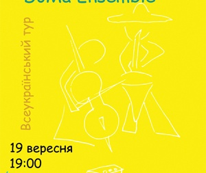 Kuzmich Orchestra в Києві