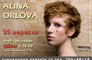 концерт Алина Орлова