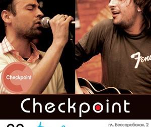 концерт Checkpoint