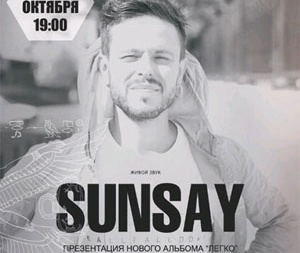 SunSay в Кристал Холл