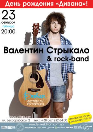 концерт Стрыкало в Диван