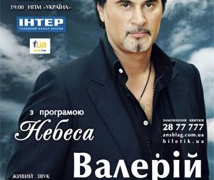 концерт Валерий Меладзе