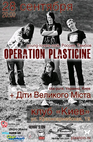 концерт Операция Пластилин