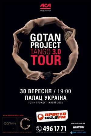 концерт Gotan Project