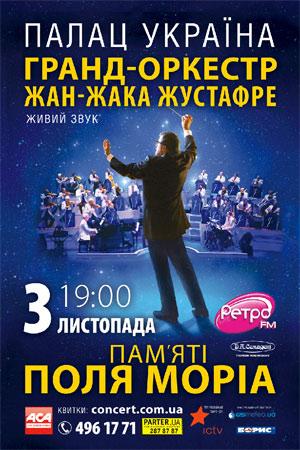 Гранд Оркестра в Киеве