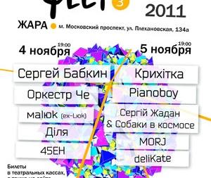фестиваль Импульс
