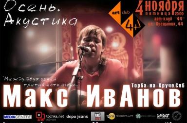 концерт Макс ИвАнов