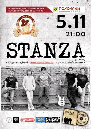 STANZA в Тернополе