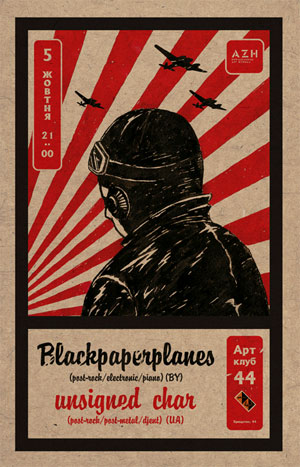 концерт Blackpaperplanes