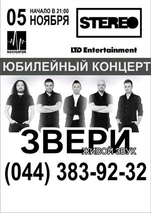 Концерт ЗВЕРИ