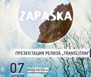 концерт Zapaska