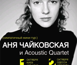 Анна Чайковская и Acoustic Quartet