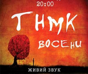 Кристал Холл ТНМК концерт