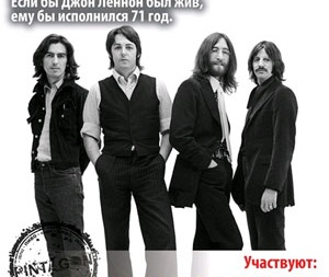 Трибьют The Beatles в Харькове